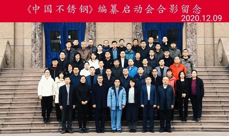 求精集团应邀参加《中国不锈钢》编纂工作启动会