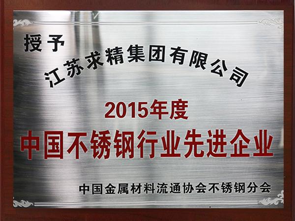 雄狮-2015年度不锈钢行业先进企业