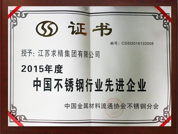 雄狮-2015年中国不锈钢行业先进企业