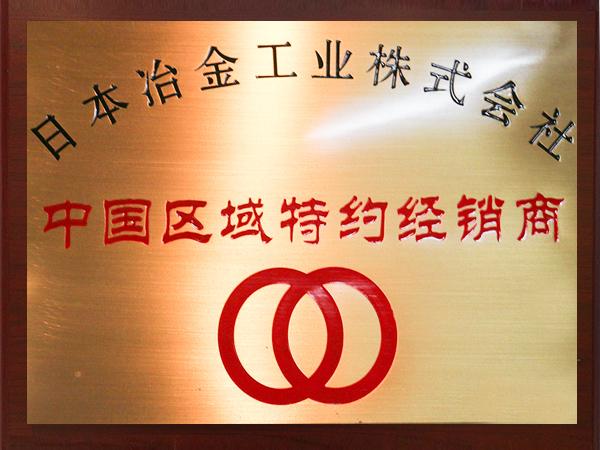 雄狮-日本冶金中国区域特约经销商