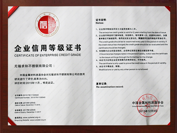 雄狮-2015年企业信用等级证书