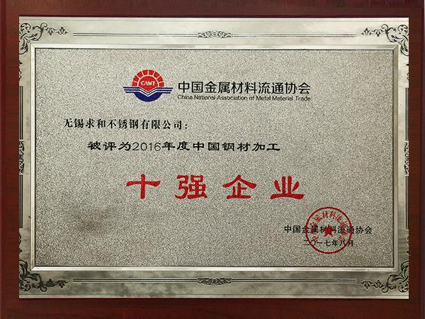 2015年中国钢材加工十强企业