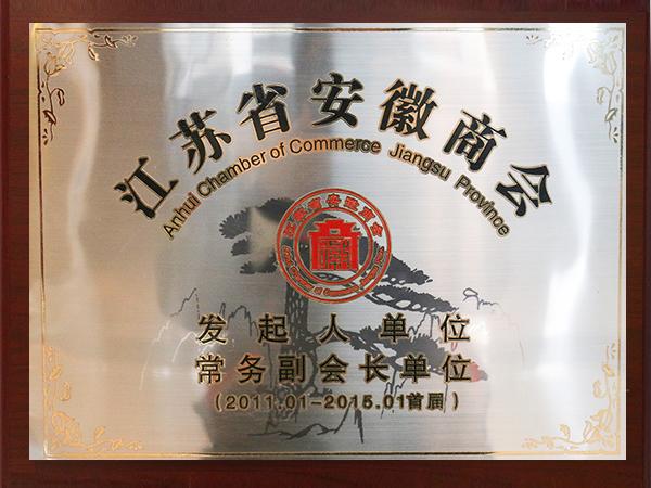 江苏安徽商会副会长单位