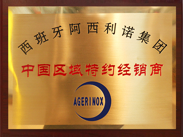 西班牙中国区域特约经销商