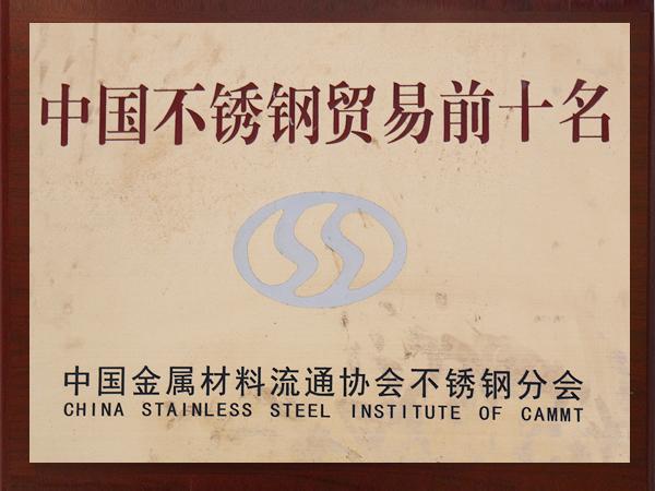 中国不锈钢贸易前十名