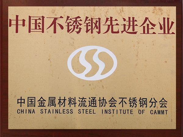 中国不锈钢先进企业