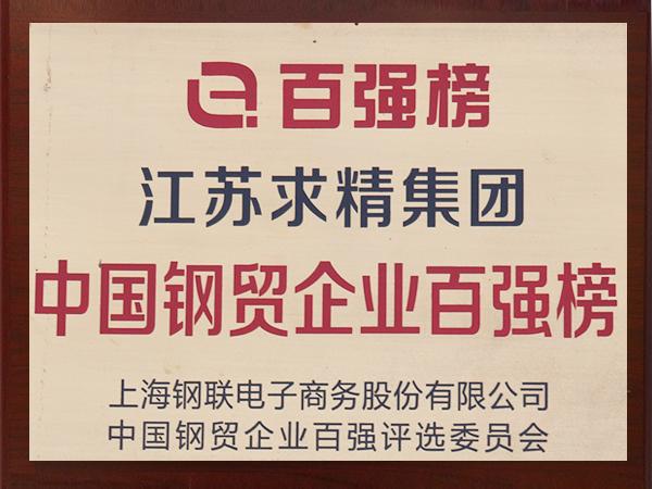 中国钢贸企业百强榜