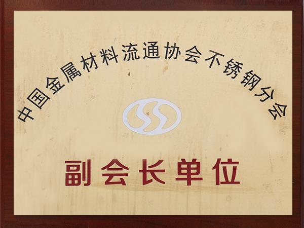 中国金属材料流通协会副会长单位