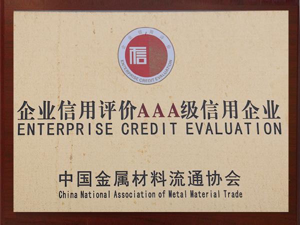 中国流通协会企业信用评价AAA级