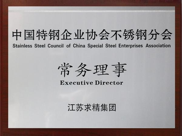 中国特钢企业不锈钢分会常务理事