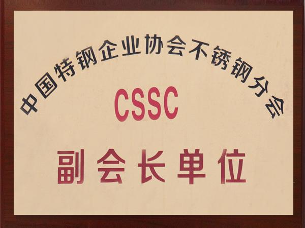 中国特钢企业协会不锈钢分会副会长单位