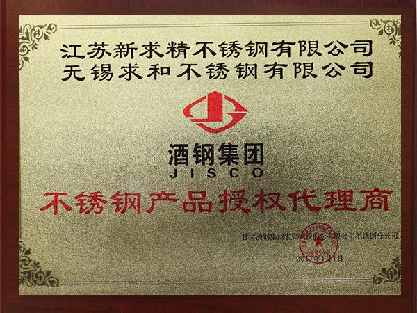雄狮-酒钢集团不锈钢产品授权代理商