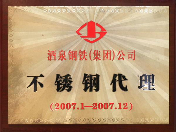 雄狮-酒泉钢铁2007年不锈钢代理