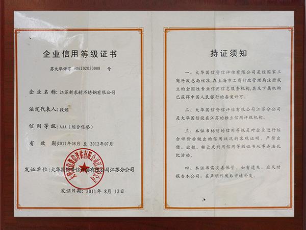 雄狮-2011年企业信用等级证书