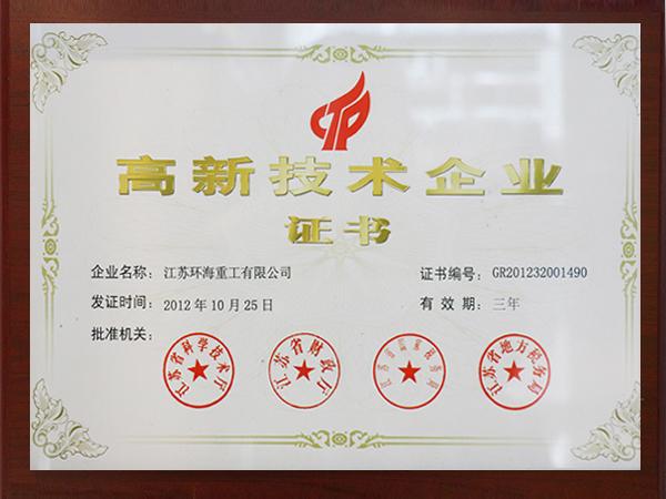 雄狮-2012年高新技术企业