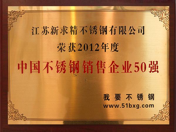 雄狮-2012年中国销售企业50强