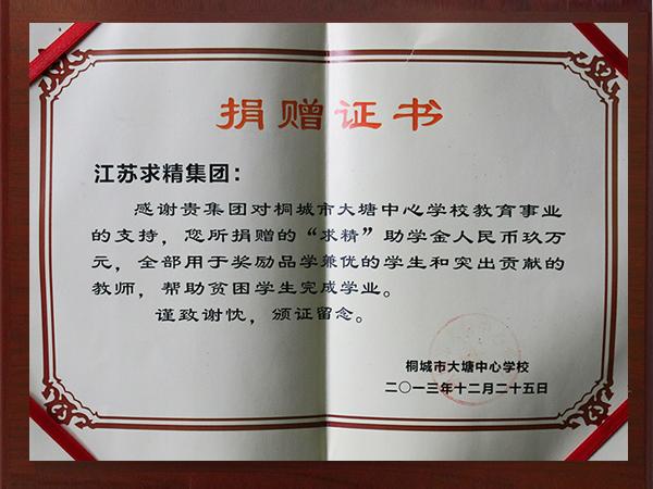 雄狮-2013年捐赠证书