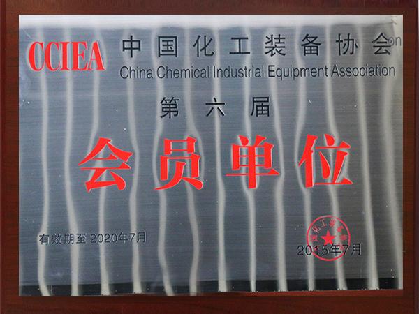 雄狮-2015-2010年中国化工会员单位