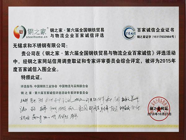 雄狮-2015年百家诚信企业证书