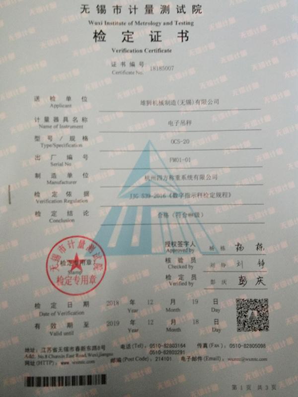 雄狮电子吊秤OSC-20检定证书