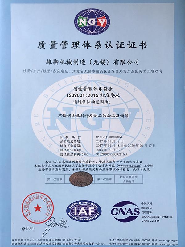 雄狮质量管理体系认证证书