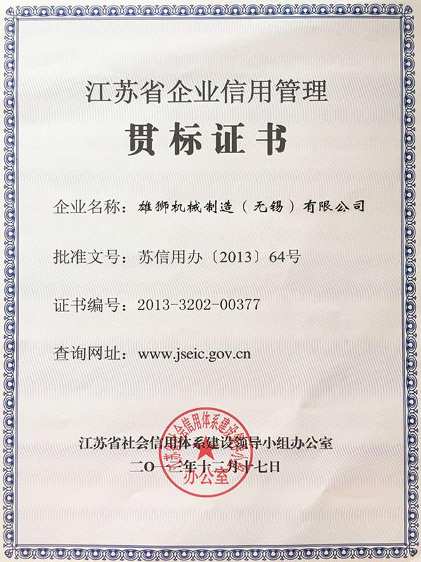 雄狮江苏省企业信用管理贯标证书