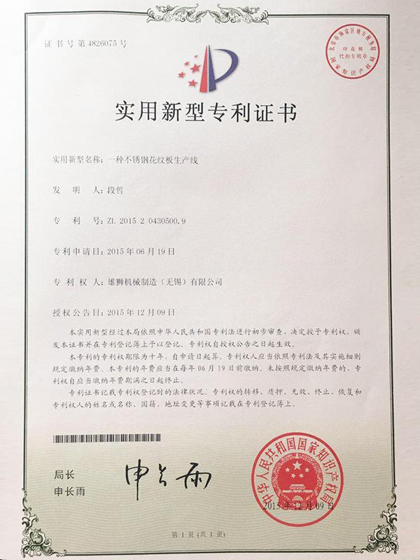 雄狮一种不锈钢花纹板生产线专利证书