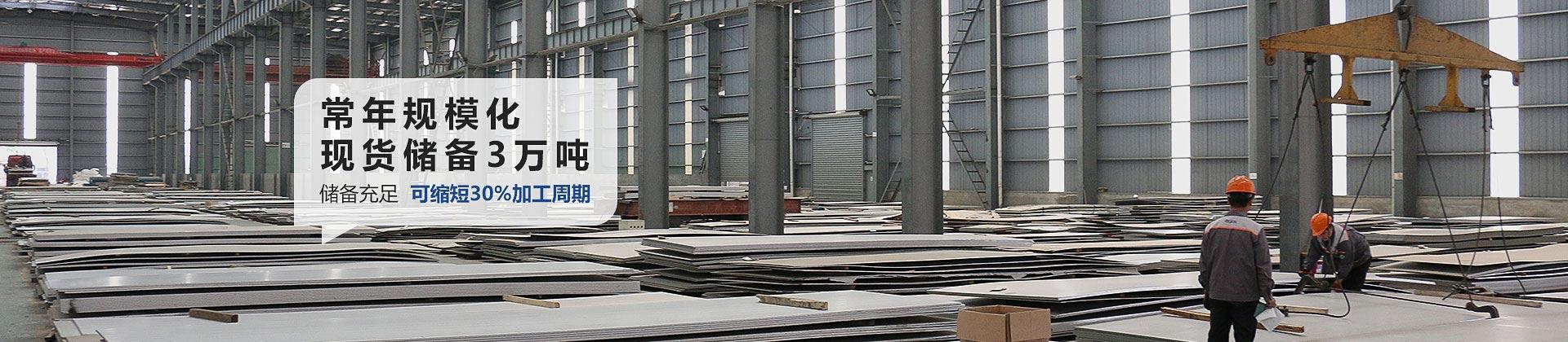雄狮不锈钢供应 常年规模化 现货储备3万吨