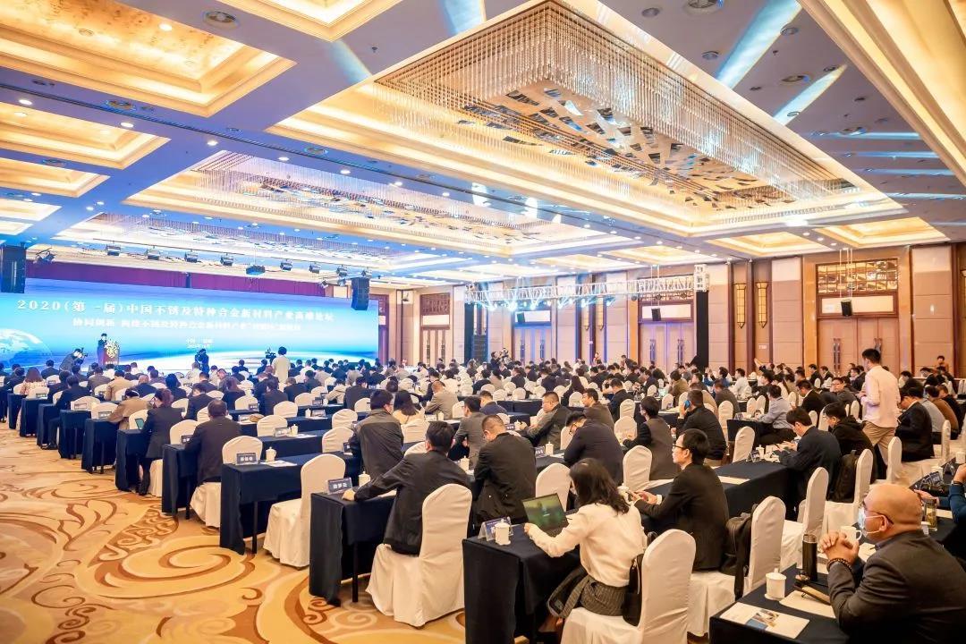 2020(第一届)中国不锈钢及特种合金新材料产业高端论坛
